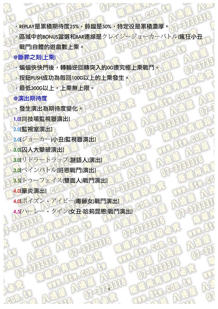 S0232蝙蝠俠 中文版攻略_Page_09