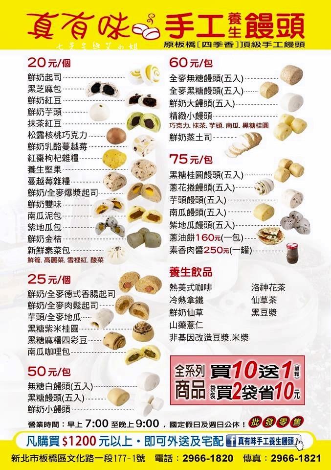 32 板橋真有味手工養生饅頭