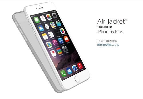 iPhone6Plus用エアージャケットセットを購入してみた