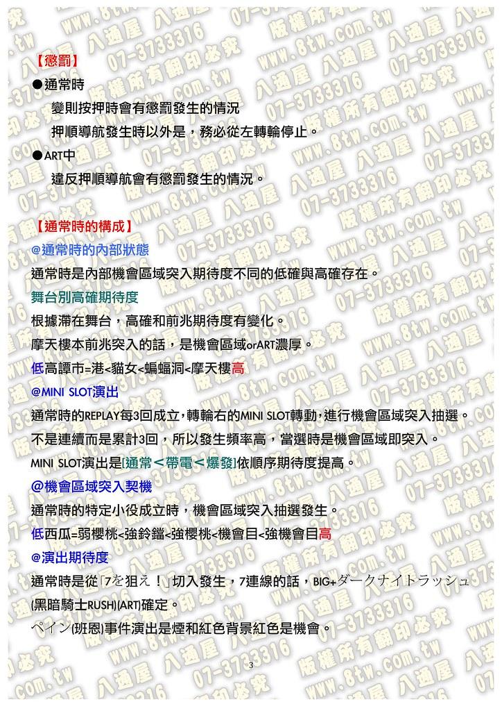 S0232蝙蝠俠 中文版攻略_Page_04