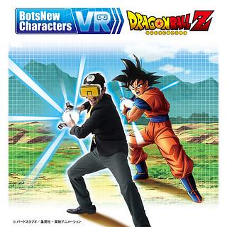 身歷其境的《七龍珠》世界!MegaHouse BotsNew Characters VR DRAGONBALL Z