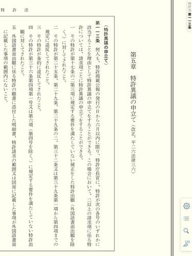 chikuzyokaisetsu-app-16