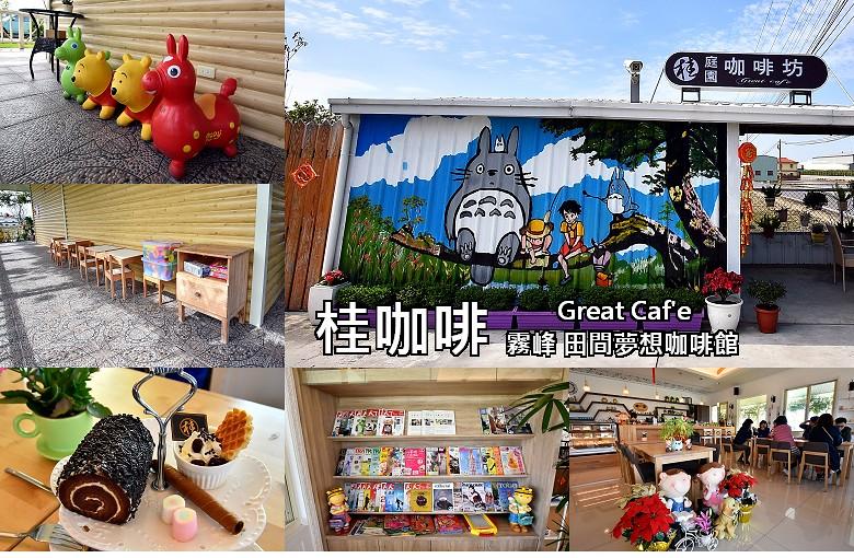 桂咖啡.Great Caf'e.霧峰咖啡館01