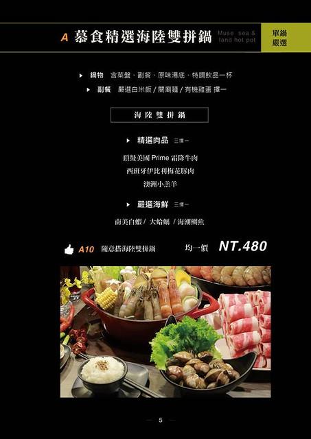 台北東區好吃火鍋海鮮推薦慕食鍋物菜單menu (5)