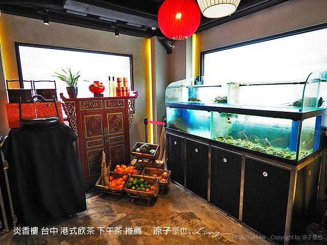 炎香樓 台中 港式飲茶 下午茶 推薦 64