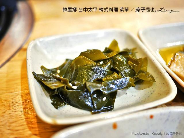 韓屋鄉 台中太平 韓式料理 菜單 5