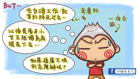 香港人在台灣水瓶女王4