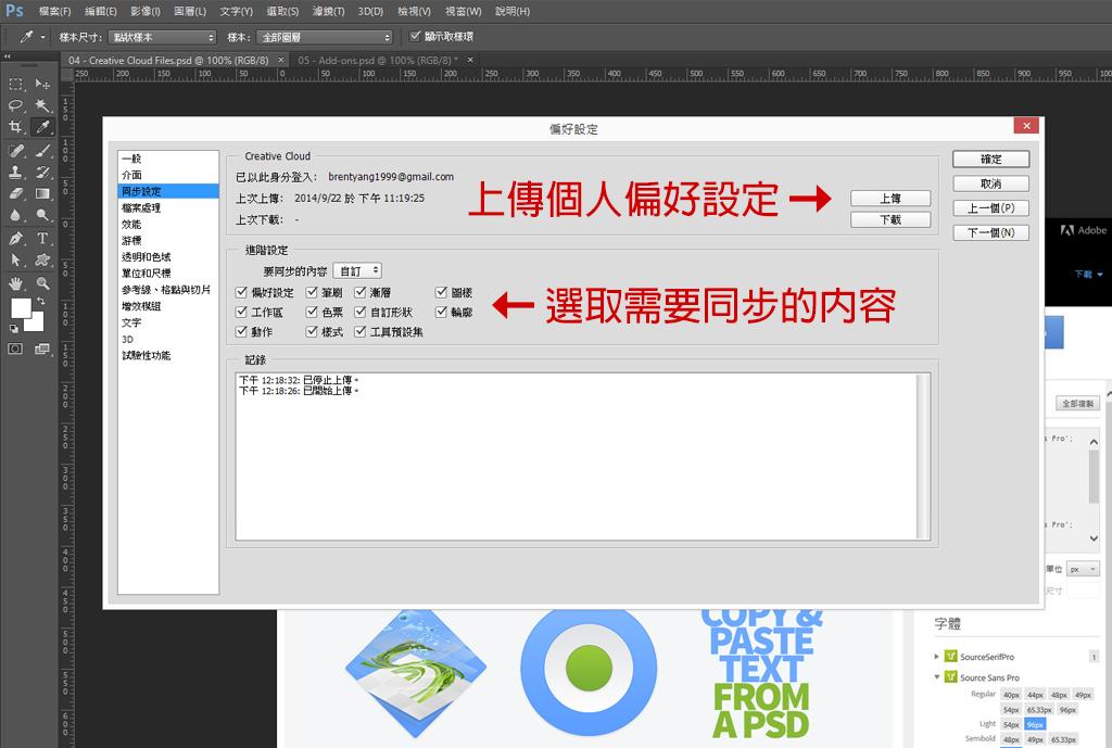 Adobe CC 2014 - 多機作業