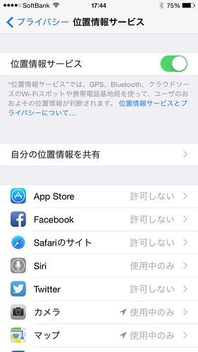 iPhone6 位置情報 設定 アイフォン