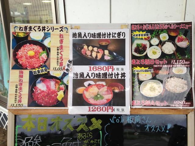 漁師料理たてやま_024