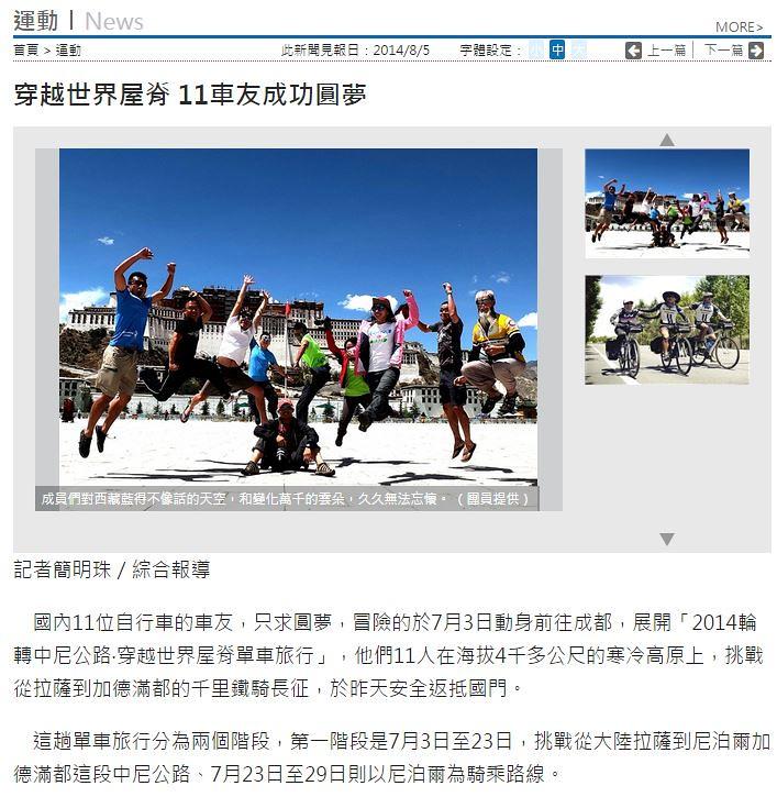 青年日報|穿越世界屋脊 11車友成功圓夢