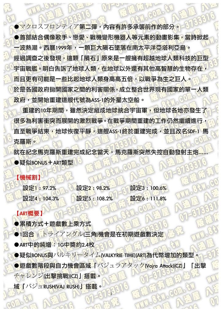 S0209超時空要塞2 中文版攻略_Page_02