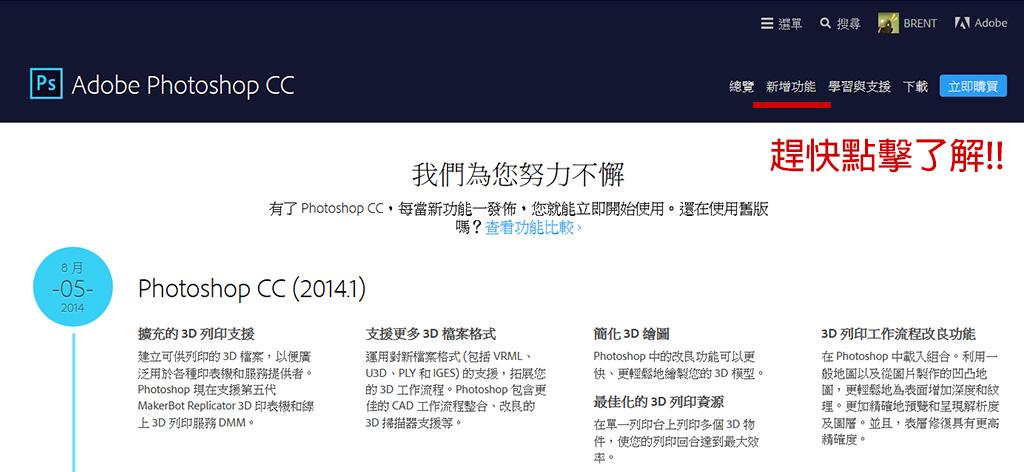 Adobe CC 2014 - 新增功能