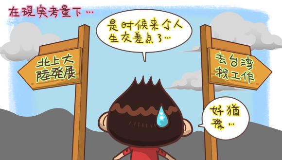 香港人在台灣水瓶女王3