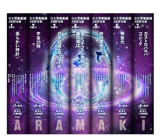 aramaki_se_0701