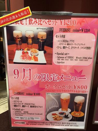 恵比寿ビール記念館の9月の限定ビアカクテルセット(2014)