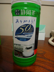 50th anniversary of Tokaido Shinkansen, label on green tea pet-bottle