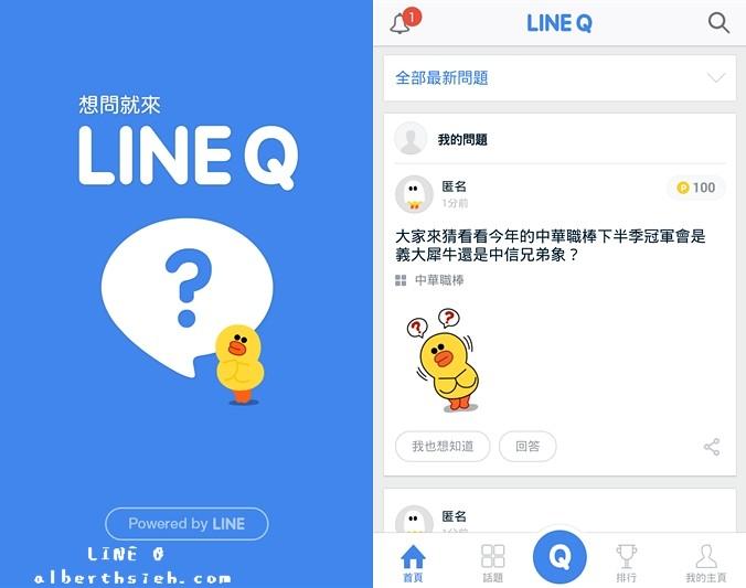 【小幫手APP】解決問題.LINE Q(可愛版的知識家解決你的任何疑問)