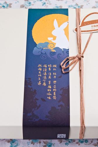 雲林樂米工坊中秋禮盒 (4)