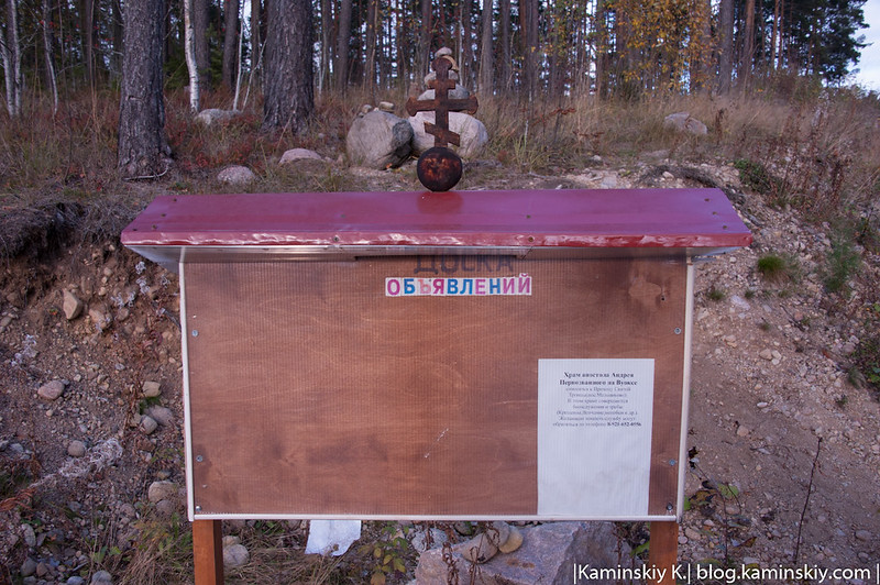 Vasilievo-2014-10-04-3428