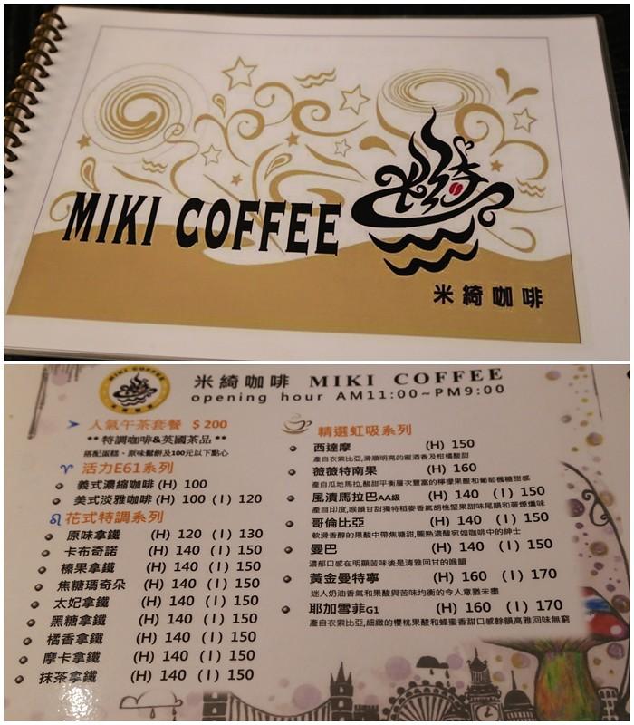 IMG_7065永春咖啡米綺咖啡 (56)