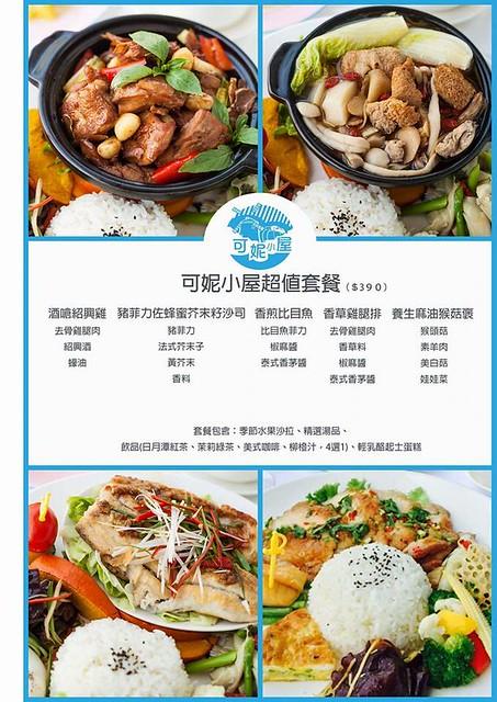 可妮小屋菜單-1