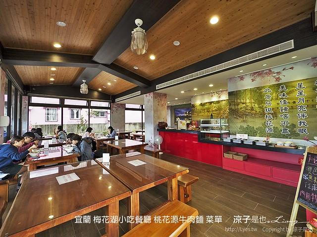 宜蘭 梅花湖小吃餐廳 桃花源牛肉麵 菜單 13
