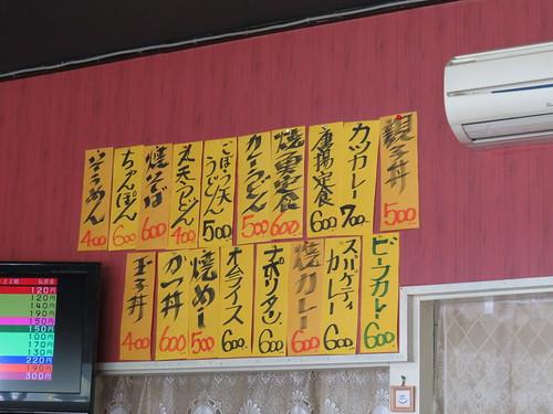 佐賀競馬場の亭謝馬のメニュー