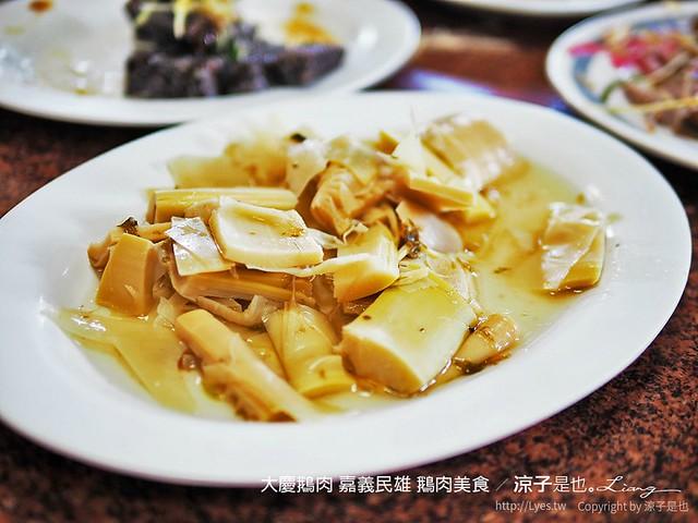 大慶鵝肉 嘉義民雄 鵝肉美食 13