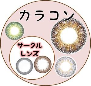 karakon_circle_chigai