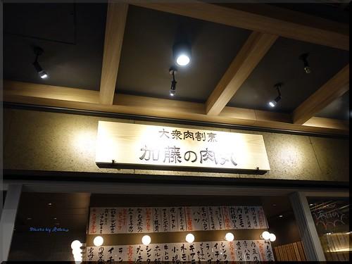 Photo:2017-04-12_T@ka.の食べ飲み歩きメモ(ブログ版)_丸の内Newスポットでこだわりの山形牛を【大手町】加藤の肉丸 _01 By:logtaka