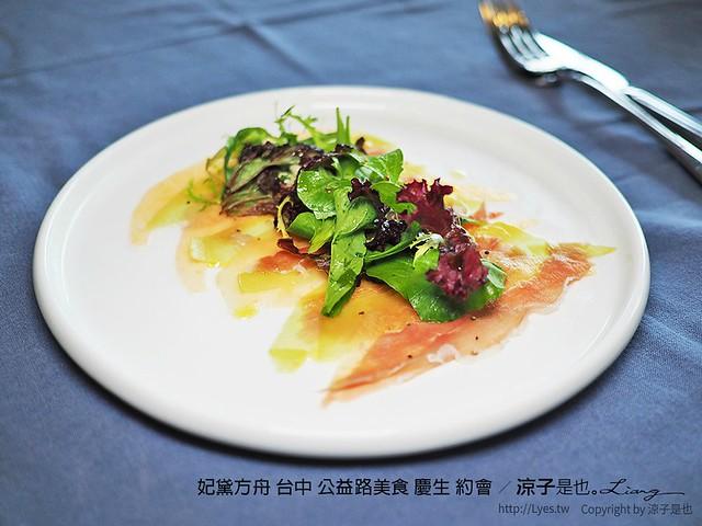 妃黛方舟 台中 公益路美食 慶生 約會 6