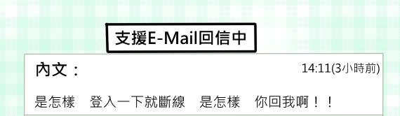 信件洗頻-1