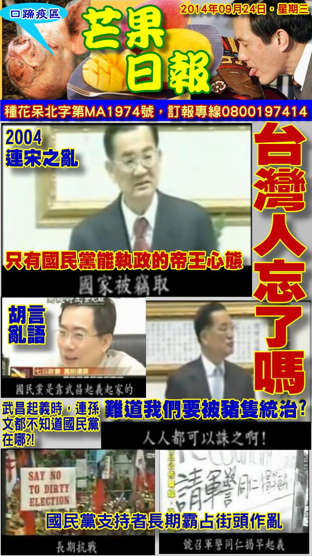 140924芒果日報--藍教語錄-連宋之亂十週年,黨國之禍害台灣