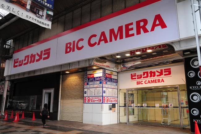 Bic Camera