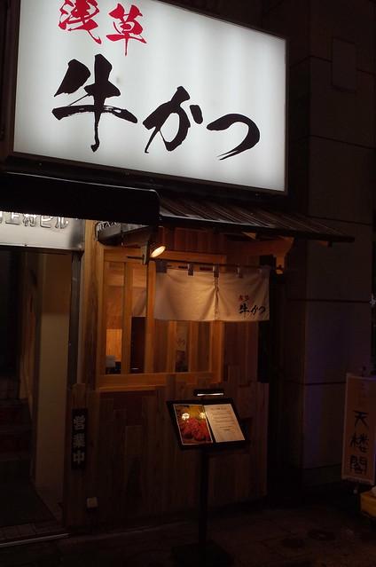 Asakusa Gyu-katsu beef cutlet