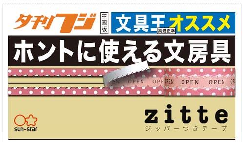 夕刊フジ隔週連載「ホントに使える文房具」9月29日(月)発売です!