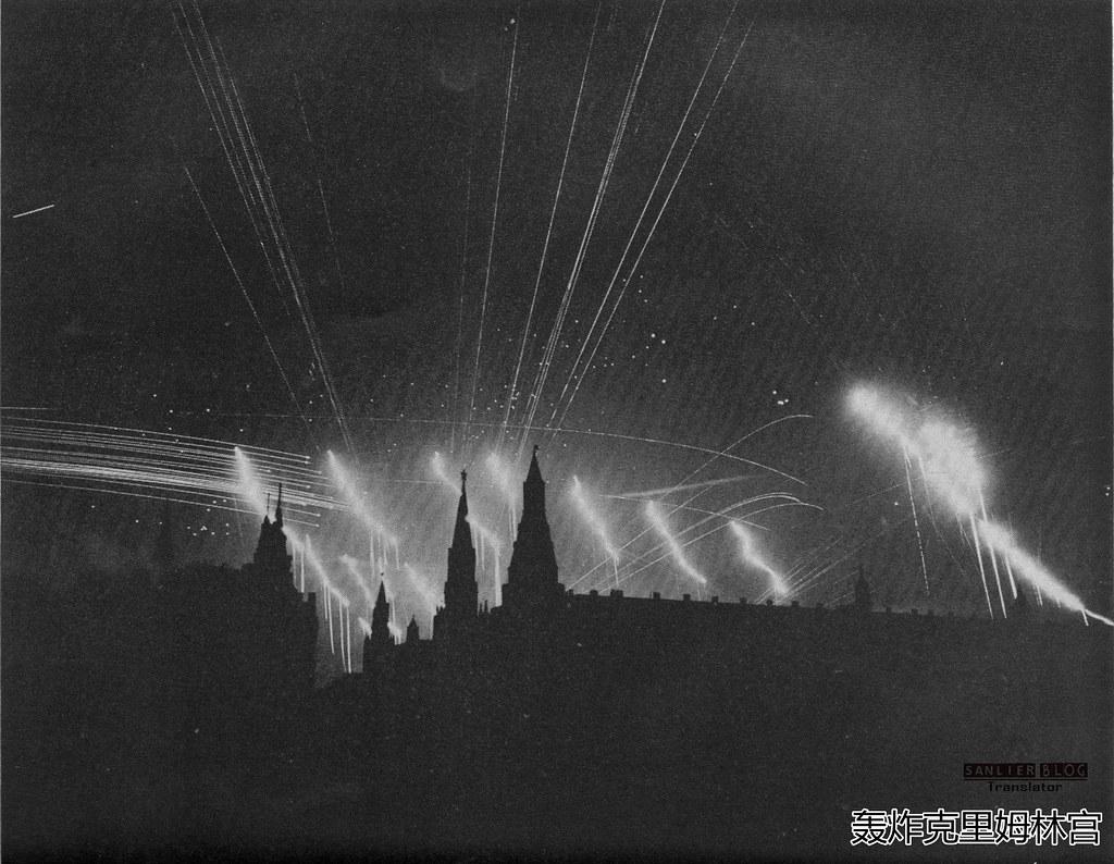 1941年夏莫斯科29