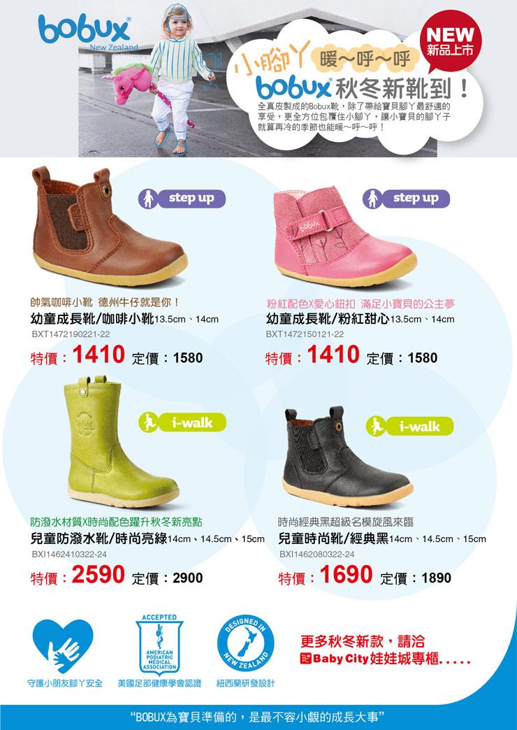 【新品上市】小腳丫暖~呼~呼~Bobux秋冬新靴到!