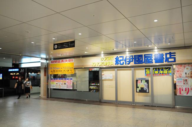 """""""阪急三番街"""""""
