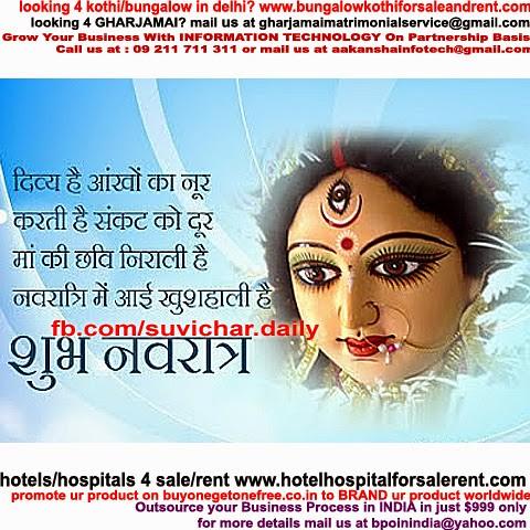 Shubh navratri greetings in hindi a photo on flickriver shubh navratri greetings in hindi m4hsunfo