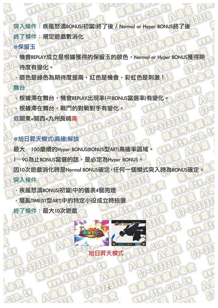 S0208混沌武士-流轉輪迴中文版攻略_Page_06