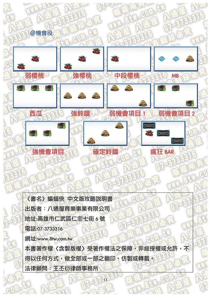 S0232蝙蝠俠 中文版攻略_Page_12