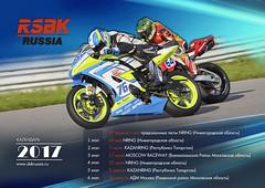 Опубликован календарь Российского Супербайка-2017