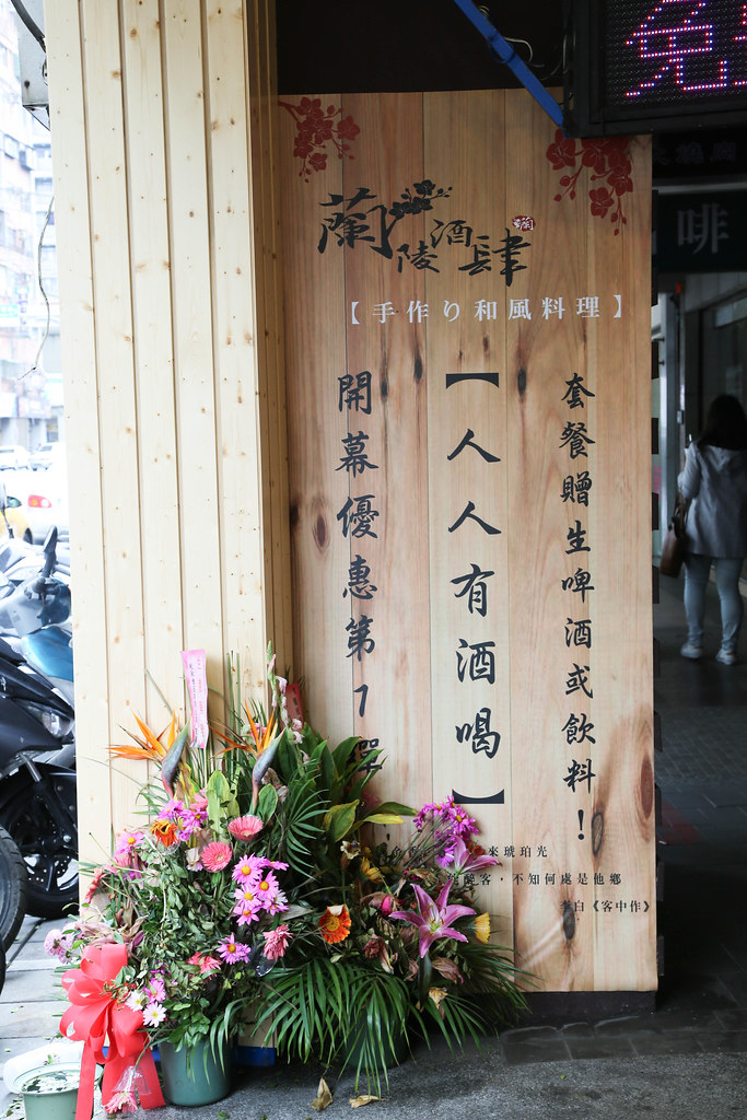 蘭陵酒肆 (1)