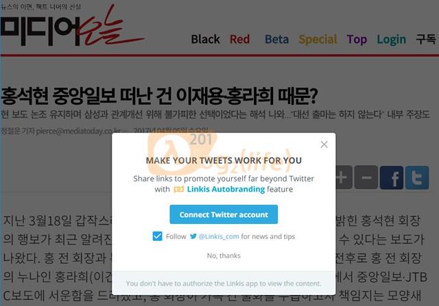 링크이즈: 트위터 바이러스