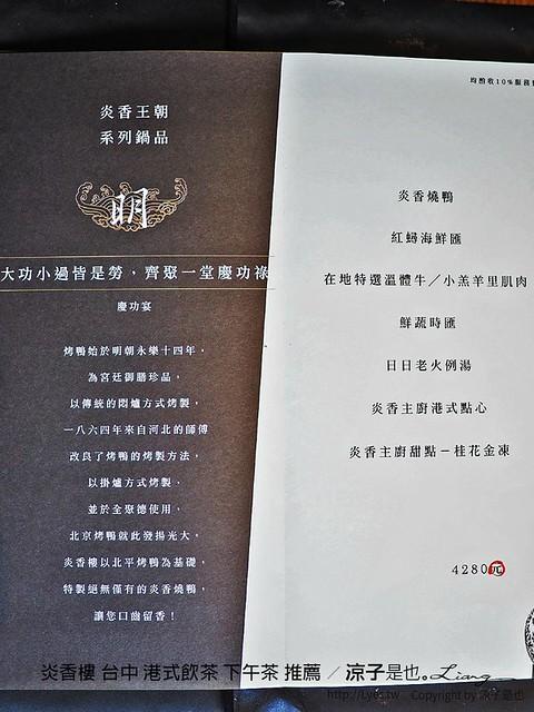 炎香樓 台中 港式飲茶 下午茶 推薦 16