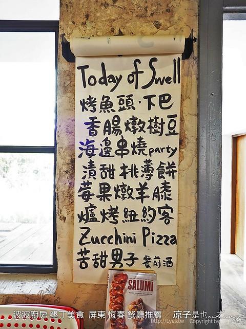 波波廚房 墾丁美食  屏東 恆春 餐廳推薦 20