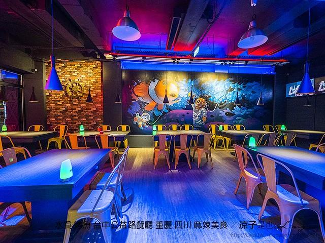 水貨 烤魚 台中公益路餐廳 重慶 四川 麻辣美食 40
