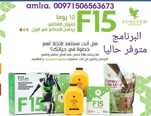 برنامج فت ١٥.. ,F15 من شركة فوريفرليفنج لمدة خمسة عشر يوما متوفر حاليا.. برنامج يتم استخدامه بعد كلين٩ لمن يريد.. خيارات متعددة الان من فوريفر .. ولكن يلزمه الكثير من الرياضة #f15 # فت١٥ # تخسيس #كلين9 #فوريفرليفنج forever #amira #الامارات #